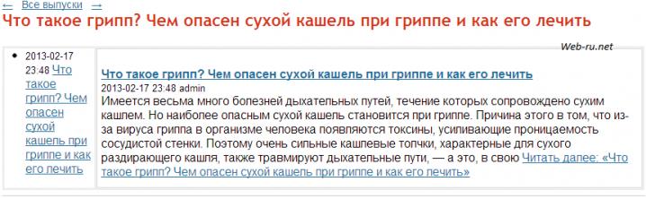 Внешний вид выпуска рассылки Subscribe.ru из RSS