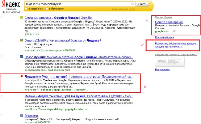 Яндекс ты гоно гугл лучше-выдача
