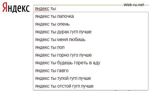 яндекс ты гоно - поисковые подсказки