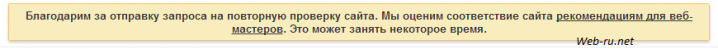 запрос на пересмотр сайта в Google - сообщение
