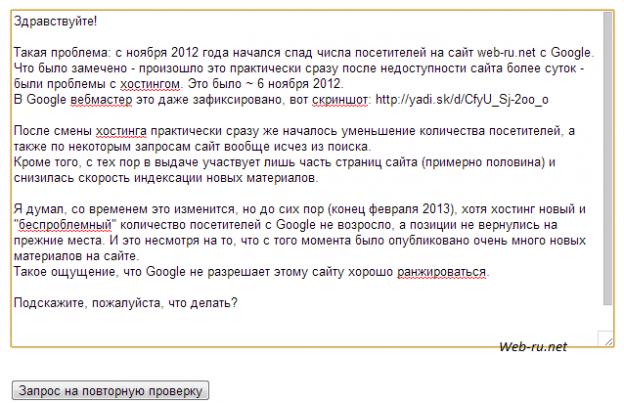 заявка на пересмотр сайта в Google - описание проблемы