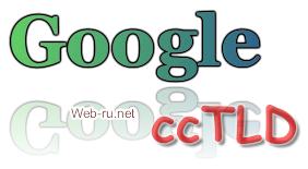 ccTLD домены - геотаргетинг в Google