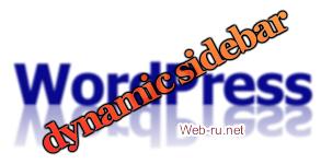 динамический сайдбар в WordPress, включить виджеты