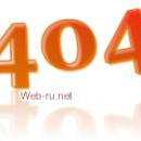 Как создать страницу 404 для сайта