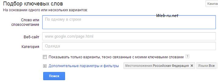 подбор ключевых слов в Google