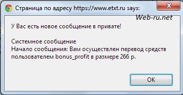 Profit-partner.ru - бонусы на Etxt.ru