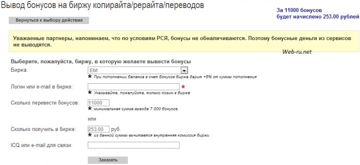 Profit-partner.ru - заказ бонусов