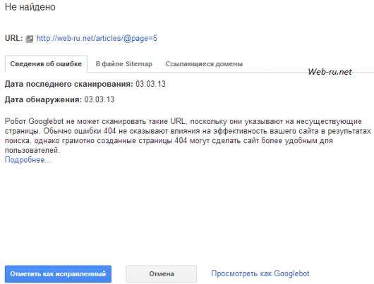 сведения об ошибке URL в Google