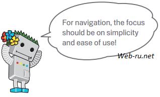 Весёлый робот Google - навигация по сайту