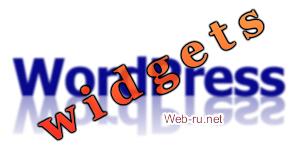 WordPress добавить область виджетов в сайдбар