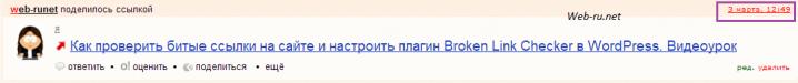 Я.ру - дата публикации