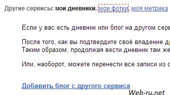 Я.ру - добавить блог с другого сервиса