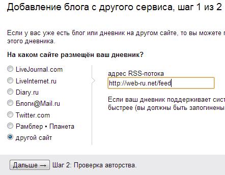 Я.ру - добавляем feed