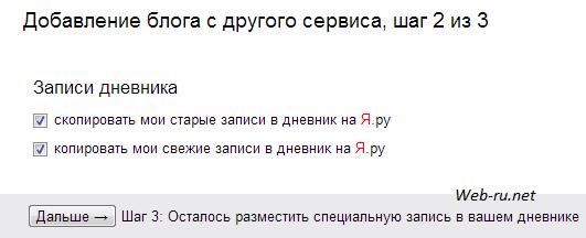 Я.ру - копирование записей