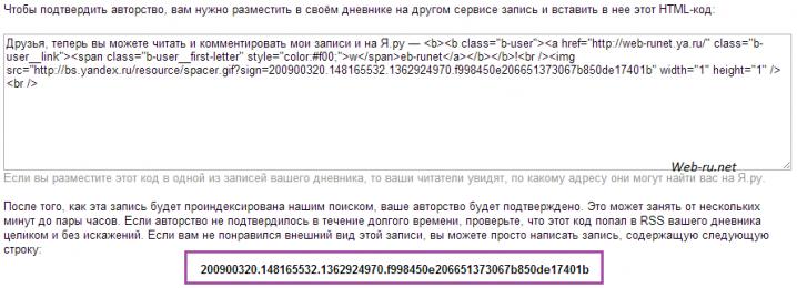 Я.ру - варианты кода подтверждения rss