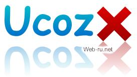 если сайт на Ucoz ворует контент