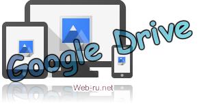 Как скачать Гугл диск для ПК? Обзор программы Google drive и увеличение свободного места