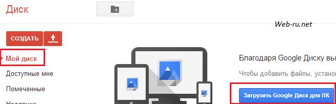 начинаем скачивать программу Гугл диск