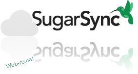 Облако SugarSync - что это такое