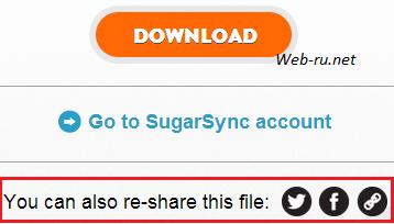 SugarSync - кнопки поделиться