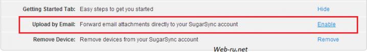 sugarsync - загрузить файл по email