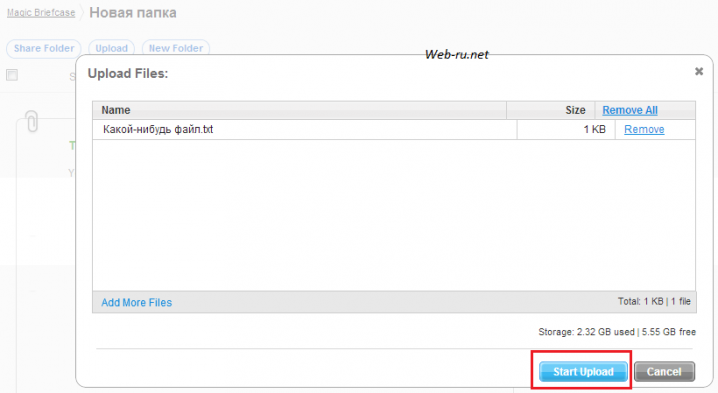 SugarSync - загрузка файла через веб-интерфейс