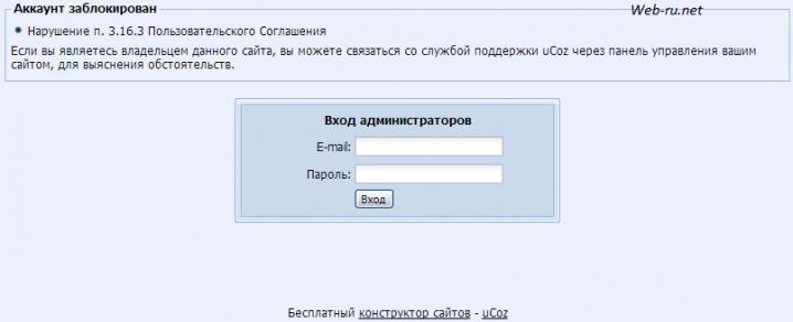 Ucoz - Аккаунт заблокирован