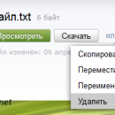 Удаление файла в Яндекс.Диск