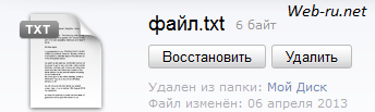 Яндекс.Диск - удаление-восстановление файла из корзины