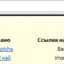 апдейт ТИЦ 23.5.2013