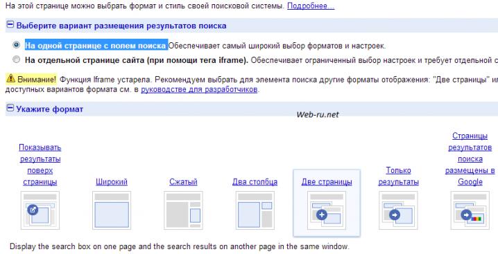 формат результатов поиска от Google