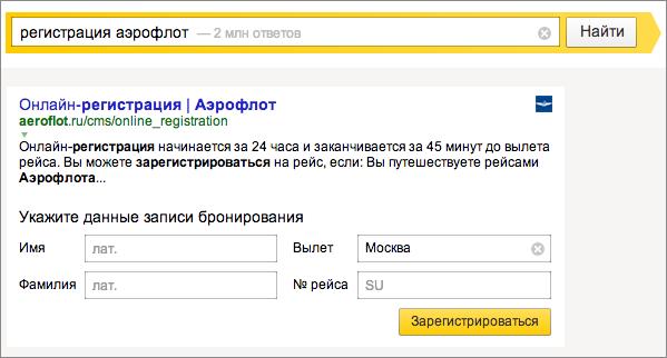 Интерактивная форма Яндекс островов