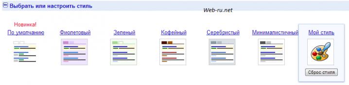 настройка внешнего вида результатов поиска от Google