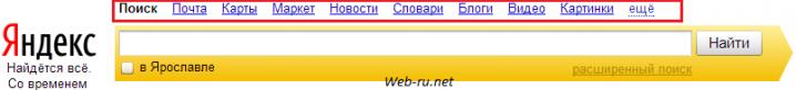 Сервисы над поисковой строкой Яндекса