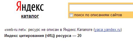 ТИЦ в Яндекс.Каталоге
