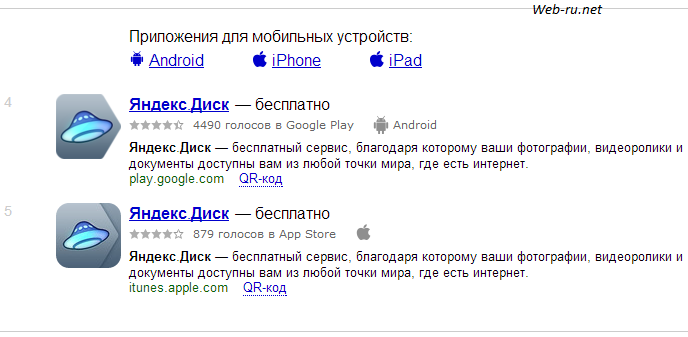 Врезка Yandex