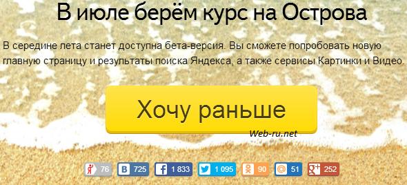 Яндекс - Курс на острова