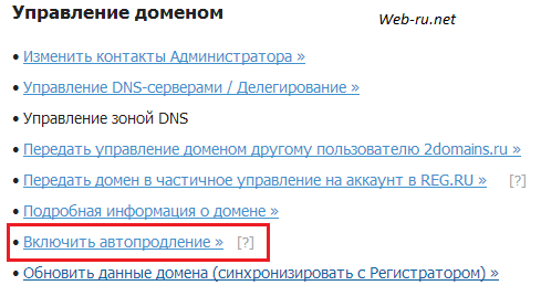 2domains.ru - автопродление доменов