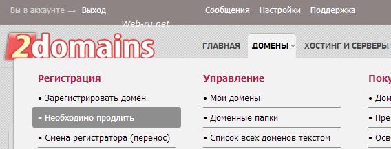 2domains.ru - необходимо продлить