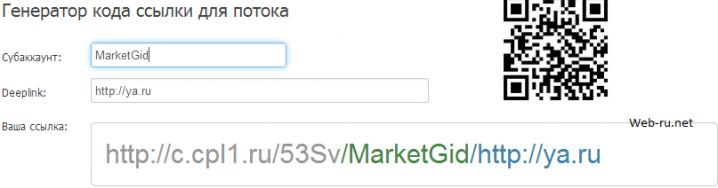ad1 - ссылка, субаккаунт и deeplink