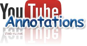 аннотации на Youtube