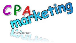 Что такое CPA-маркетинг и CPA-сети