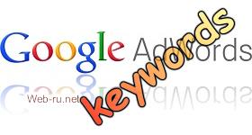 Инструмент подсказки ключевых слов в Google AdWords
