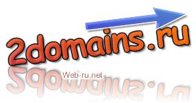 Как продлить домен на 2domains.ru