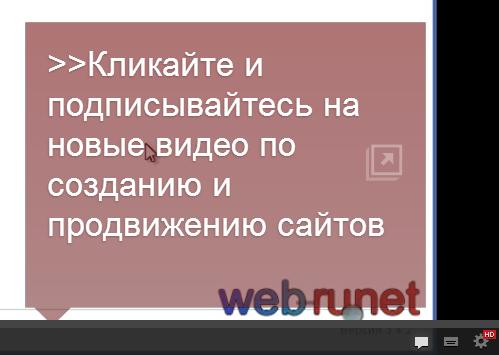 пример аннотации Youtube