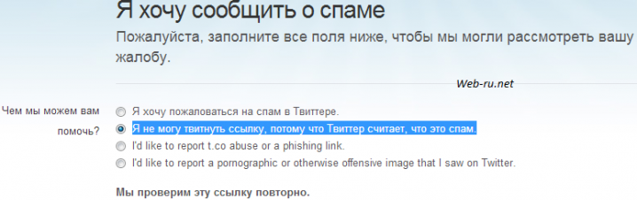 Твиттер считает, что это спам