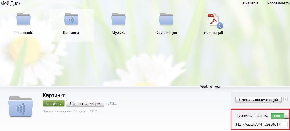 Как получить ссылку на папку в Яндекс.Диск? Продвижение сайтов, WordPress блогов. Онлайн бизнес и деньги в Интернете