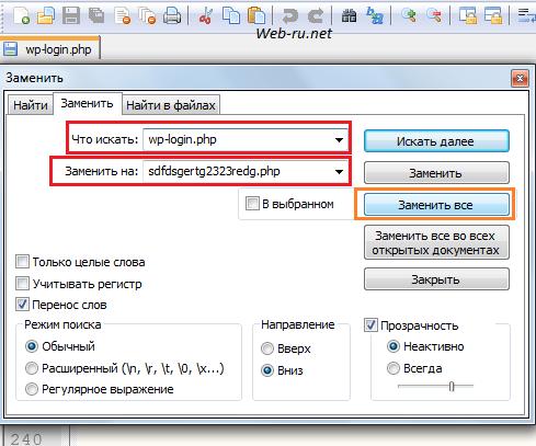 Notepad++ - замена строк в wp-login.php