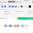 Кнопки социальных сетей для сайта UpToLike.ru - настройка
