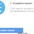 Создать проект в GoGetTop